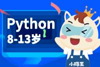 小码王教育Python程序开发课程