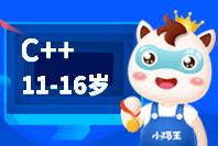 小码王教育少儿C++程序算法课程
