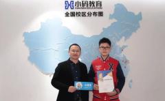 小码王上海小码王带你了解满分学员的学习之路